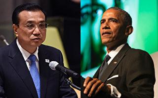 李克強奧巴馬會晤 聚焦中美關係與朝鮮