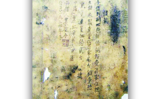 湖南汝城縣檔案館有一張邊緣部份幾乎被蛀蟲蝕掉的借據複製品。(網絡截圖)