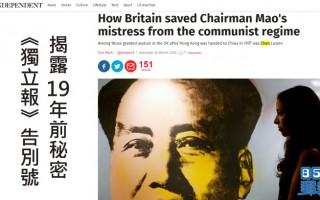 英國《獨立報》刊登「英國如何為中國異見者提供秘密庇護」一文,透露英政府為毛的情婦陳露文提供政治庇護。(網絡截圖)