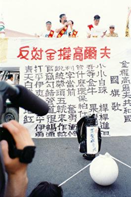 圖: 1995年,台灣正準備修建100個高爾夫球場,遭到林聖崇率領的綠色和平組織的反對。(林聖崇提供)
