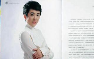 辽宁鸿祥集团女董事长马晓红在该公司期刊上的一张照片。(网络图片)