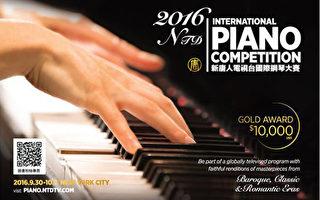 【直播】2016新唐人國際鋼琴大賽決賽