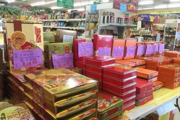 永隆超市 中秋月饼热卖中!
