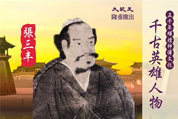 【千古英雄人物】張三丰(8) 武當創絕學