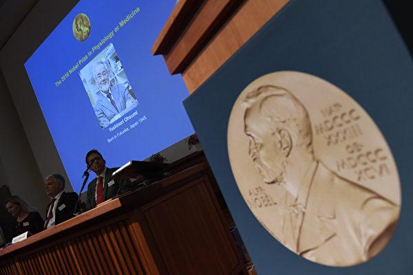 諾貝爾醫學獎 日本科學家大隅良典獨得