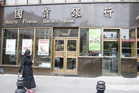 国宝银行。