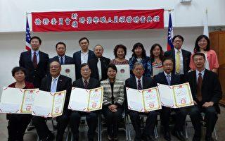 25位僑胞獲聘中華民國僑務榮譽人員職務