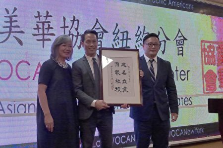 州众议员金兑锡向NBC电视台华裔主播吕勇诗颁发奖状。