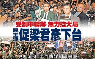 受制中聯辦 無力控香港大局 梁君彥被促下台