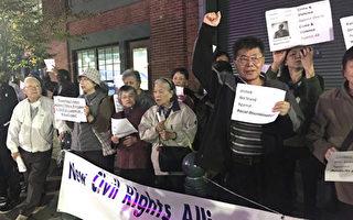 波城华人抗议文化暴力