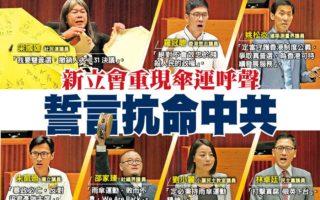 香港新立會重現傘運呼聲 誓言抗命中共