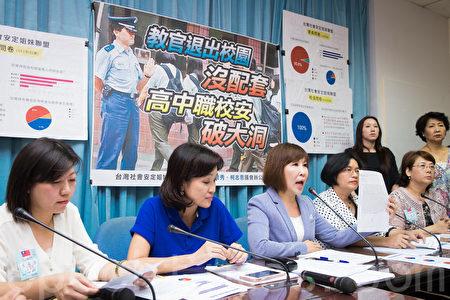 立委柯志恩(左2起)、吕玉玲等人27日召开记者会,认为教官退出校园并没有完整配套方案,恐怕会使高中职的校园安全产生漏洞。(陈柏州/大纪元)