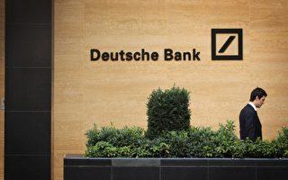 德意志銀行危機深重 可能裁員20%