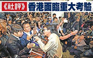 《社评》香港面临重大考验