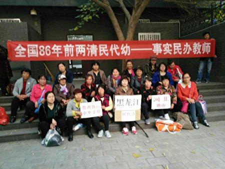 10月19日,来自26省市的上万名民办与代课教师进京上访,要求当局给予他们教师编制,老有所养、病有所医。(上访者提供)