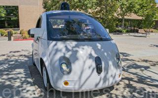 無人駕駛車輛規則制定 加州車管局尋求公眾意見