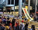 組圖:十一國殤日反迫害大遊行震撼香港