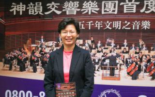 指挥家王雅蕙:满座热情回 证明神韵的成功