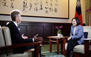 外媒專訪蔡英文:不對抗也不屈服中共壓力