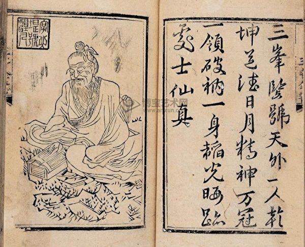 李西月重編《張三丰先生全集》插畫(公有領域)