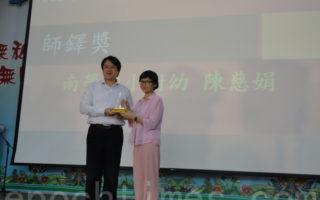 基隆教師節表揚大會 214位優良教師獲表揚