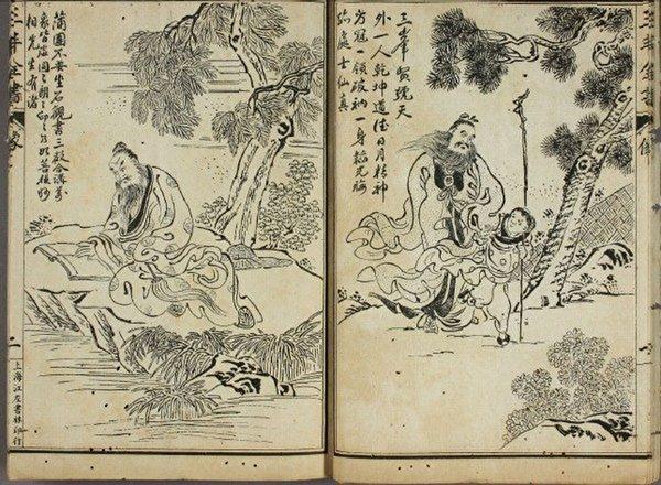 《張三丰全書》插圖(公有領域)