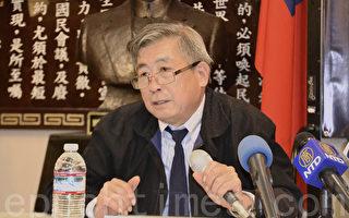 民国史学家任松林谈中共政权的非法性(下)
