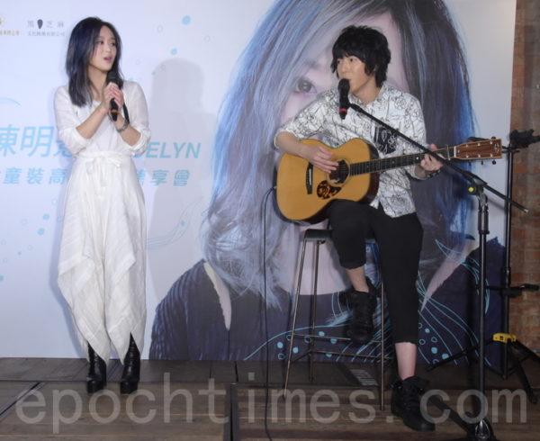 香港创作女声陈明憙Jocelyn创作专辑发布会