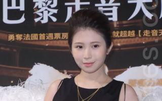 「巴黎走音天后」電影首映記者會於2016年10月14日在台北舉行。雞排妹鄭家純巧扮傳奇女歌手造型出席首映記者會。(黃宗茂/大紀元)