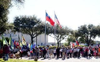 庆祝中华民国105年双十国庆 休斯顿侨界举行升旗典礼