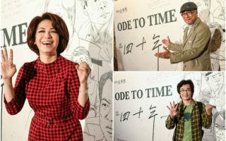 尘封33年民歌《鹭鸶》 郑怡版MV首曝