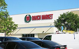 大華超市聖地亞哥開第二家分店