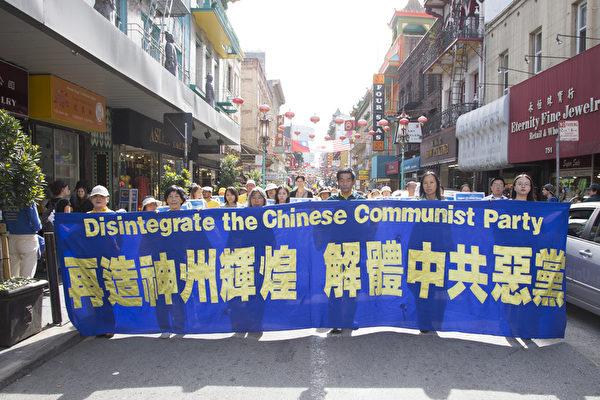 组图6:法轮功旧金山游行 声援逾二亿五千万勇士退党