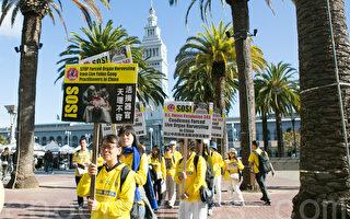 港澳法輪功學員在舊金山走街講活摘真相
