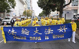 法轮功学员中领馆前游行 吁中共停止迫害