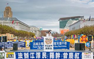 法轮功旧金山吁停止迫害 美国国会议员声援