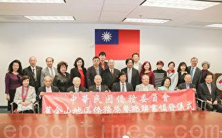 旧金山湾区87人获续新聘为中华民国侨务荣誉职人员