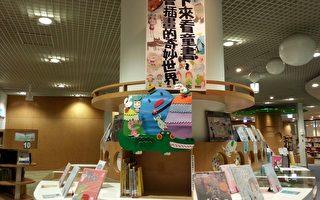 台湾原创绘本系列活动开跑 高市图邀您共惊喜