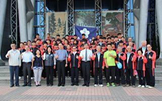 105年全民运动会嘉义市代表队授旗