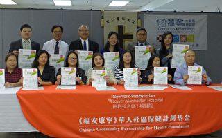 華埠10月8日將辦家庭健康日