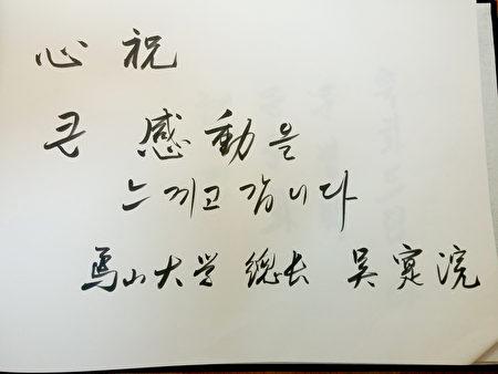 馬山大學校長吳寔浣觀看美展後,在芳名錄上留言:「受到巨大感動」。(韓國記者站/大紀元)