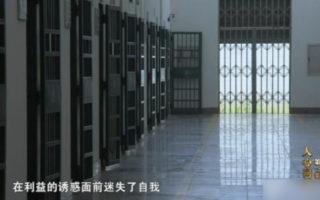 秦城監獄內部景象首曝光。(網絡圖片)