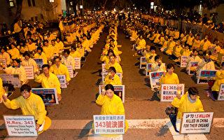 组图:烛光夜悼 法轮功学员控诉中共迫害罪行