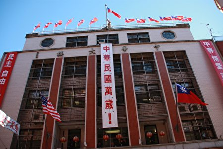 中華公所大樓懸掛「民主自由人權法治」和「平等博愛正義和平」的豎幅,紀念孫中山先生的治國主張,中間的條幅則寫著「中華民國萬歲」。
