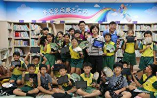 享受閱讀樂趣 中市學童電子書初體驗