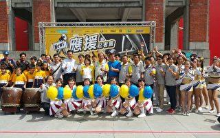 新竹城市馬拉松   啦啦隊熱情招募