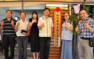 拉近小农与消费者距离 竹县成立食农教育中心