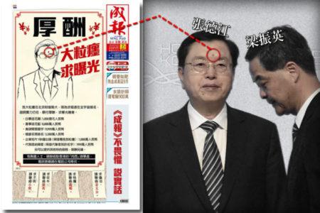 10月7日,香港《成报》再次头版刊登漫画广告,影射羞辱张德江,讽刺张处境不妙要开高价求曝光,显示其存在。(制图:谢东延/大纪元)