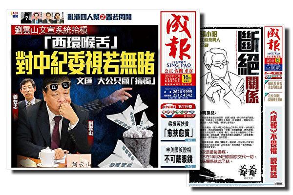 10月16日,香港《成報》再發文打擊香港江派勢力對抗中央,批親江派港媒《大公報》、《文匯報》隻字不提中紀委巡視港澳辦的巡視報告。(製圖:謝東延/大紀元)