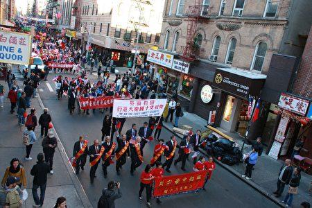 「紐約中華公所」橫幅打頭陣,50多個團體分成六個方陣參加愛國大遊行。